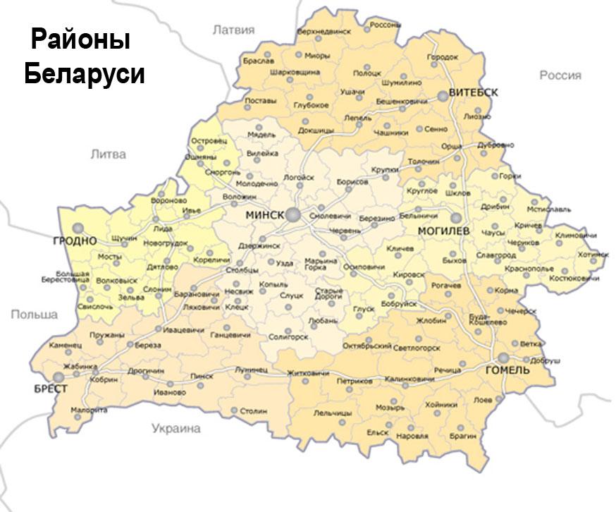Скачать Бесплатно Карта Беларуси - фото 10
